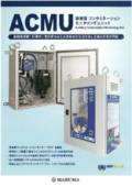 設置型 コンタミネーションモニタリングユニット 「ACMU」