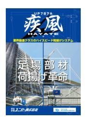 荷揚げシステム『高速ウインチ疾風(はやて)+シルバーユニアーム』 表紙画像