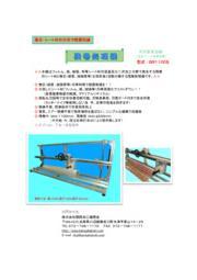【カタログ】残巻処理機 表紙画像