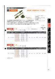 高性能・高強度リベット「ロブロック」の製品カタログ 表紙画像