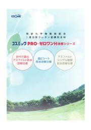 『コスミックPRO・ゼロワンH改修シリーズ』 表紙画像