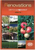 CRTワールド総合カタログ 農業資材編 表紙画像