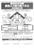 断熱入り壁パネル 省エネ住宅対策 表紙画像