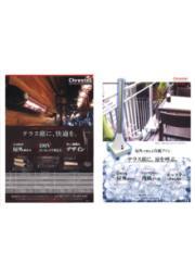 『Chrester (クレスター) 製品カタログ』 表紙画像