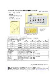 熱電対コネクター SJPジャックパネル 表紙画像