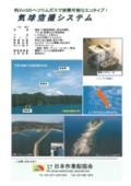 ~船舶での高速曳航も可能!~ 気球空撮システム