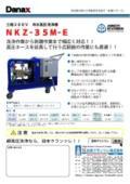 冷水高圧洗浄機「NKZ-35M-E」
