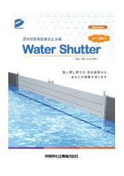 水門メーカーがつくった止水板『Water Shutter』 表紙画像