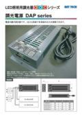 調光電源 DAPシリーズ