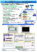 InduSoft Web Studio(IWS)概要カタログ