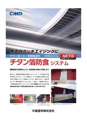 チタン箔防食システム 表紙画像