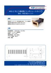 マイクロ波加熱用 WRJ-2可とう導波管(コンボリュートタイプ) 表紙画像