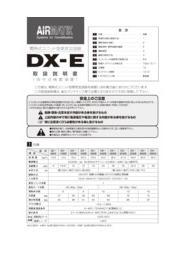 電熱式ユニット型蒸気加湿器 「DX-E」取扱説明書 表紙画像