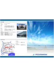 アタゴシステム株式会社 事業紹介 表紙画像