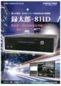 ドライブレコーダー『録太郎-8HD』