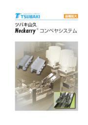 『Neckarry コンベアシステム』 表紙画像