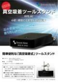 佐々木工機株式会社 真空吸着ツールスタンド「VSTS-WZ」