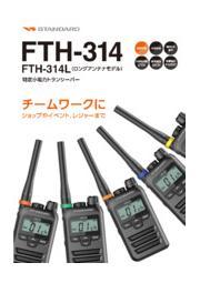 特定小電力トランシーバー『FTH-314・FTH-314L』 表紙画像