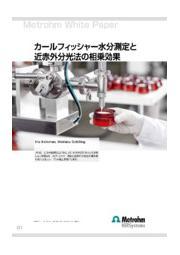【NIR技術資料4】カールフィッシャー水分測定と近赤外分光法の相乗効果 表紙画像