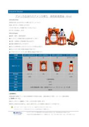 工業用浸透油『Kroil』製品カタログ 表紙画像