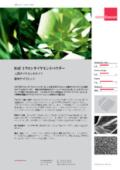 天然ダイヤモンドパウダー NAT マイクロディアマント 表紙画像