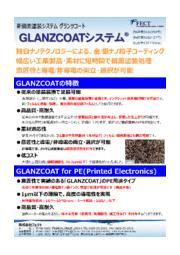 新鏡面塗装システム『GLANZCAOTシステム』 表紙画像