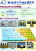 『海陸統合調査データ取得システム』