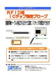 RFID用ICチップ測定プローブ 表紙画像