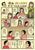 【漫画m:net】第1話『エムネットを知る!』 表紙画像