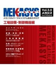 メカニカルパーツ&システム総合カタログ『MEKASYS Vol.2.0』工場設備・制御機器編1章(コンベヤ・リフト) 表紙画像