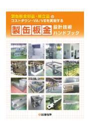 コストダウン・VA/VEのための『製缶板金設計技術冊子』無料進呈 表紙画像