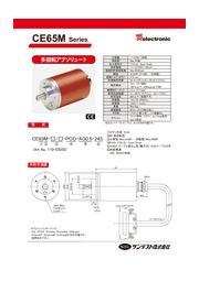 ロータリエンコーダ 「CE65M」 表紙画像