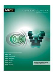 電磁界、回路・システム解析製品 総合カタログ 表紙画像