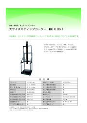 大サイズ用ディップコーター DT-1203-S1 表紙画像