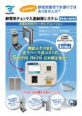 静電気チェック入室制御システム『Sems mini』