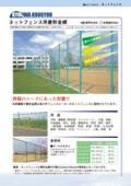 ネットフェンス用菱形金網の製品カタログ 表紙画像