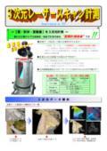 地上型レーザースキャナー計測技術紹介パンフレット