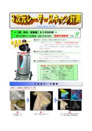 地上型レーザースキャナー計測技術紹介パンフレット 表紙画像