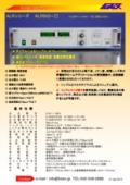 高安定度 定電圧高圧電源 ALRシリーズ ALR503 表紙画像