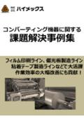 コンバーティング機器に関する課題解決事例集