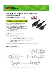 3M■USB3 Vision<可動用途向け 1U30Gシリーズ> 表紙画像