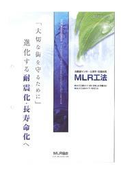 非開削マンホール更生技術MLR工法カタログ 表紙画像