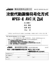 次世代画像符号化方式MPEG4AVCH.264 表紙画像