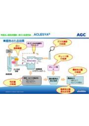 【資料】焼却炉向け 排ガス中和処理用重曹製剤『アクレシア』 表紙画像