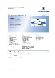LEDタイプUV照射装置 表紙画像