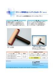 タニムラ 静電気帯電防止 クリーンルーム用 粘着ゴムロールクリーナー MK-EC 表紙画像