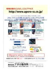 アポロ製版所 総合カタログ 表紙画像