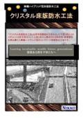 【クリスタル床版防水工法】無機ハイブリッド型
