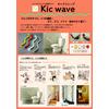波型手摺り_KICウェーブ.jpg