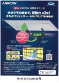 ポカよけシャッター『APG-7TL/7TB』 表紙画像